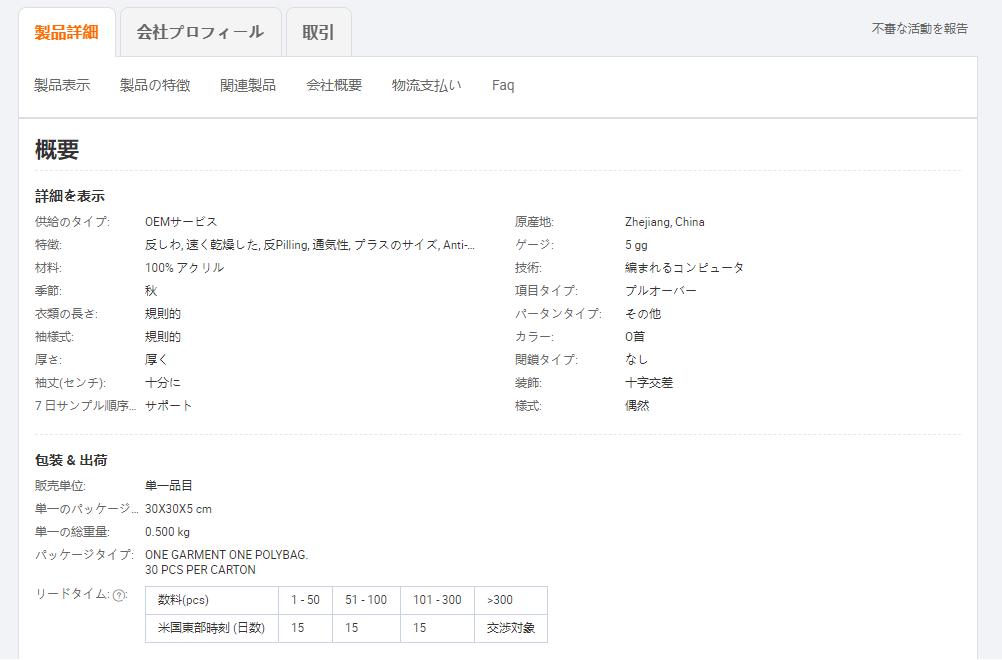 Alibaba.com 商品詳細
