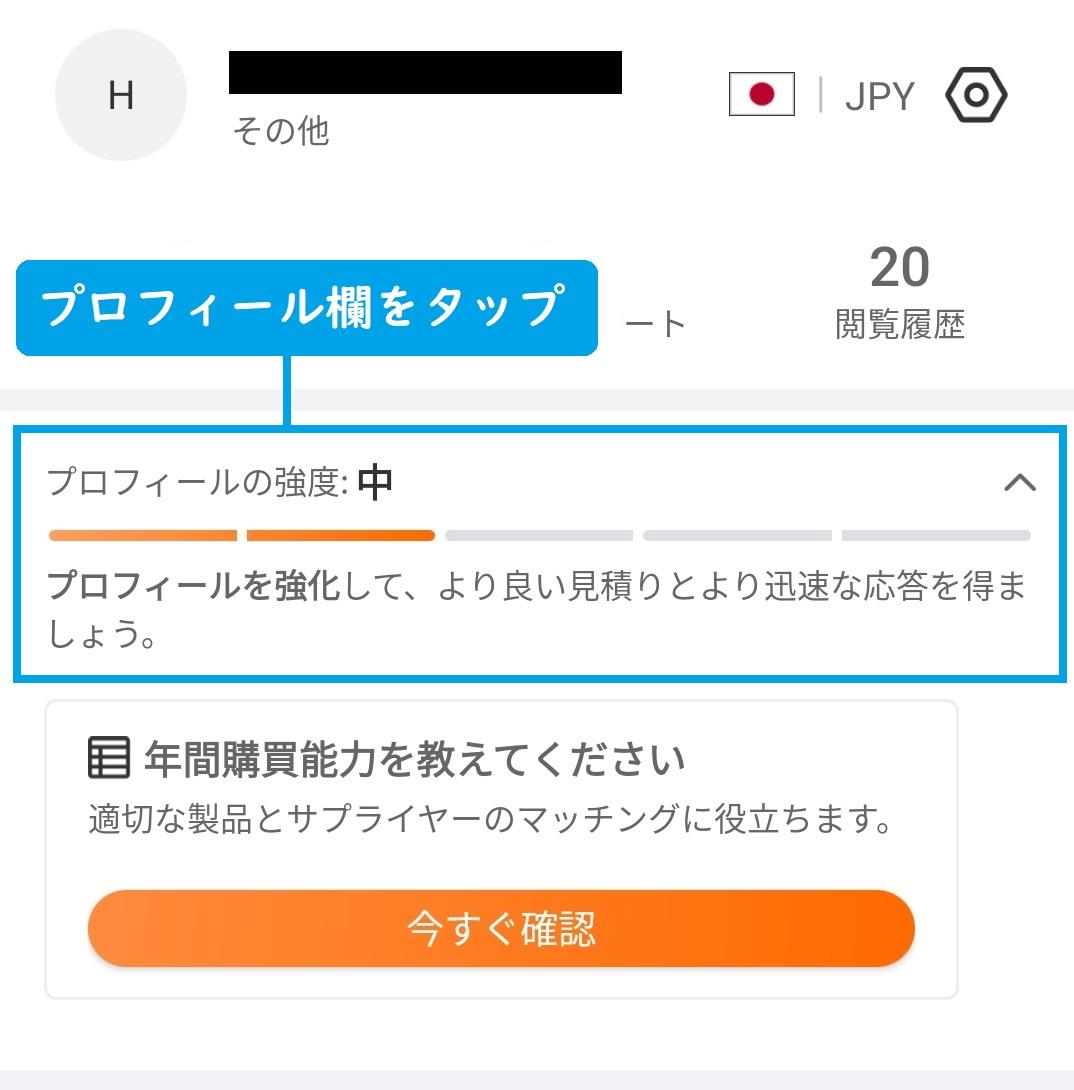 Alibaba.com-app-profile