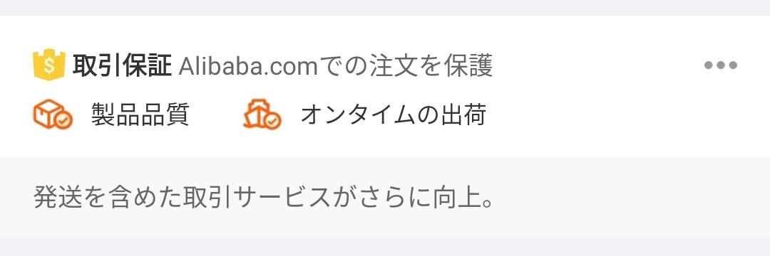 Alibaba.com 取引保証