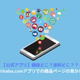 アリババ アプリ 商品ページの見かた