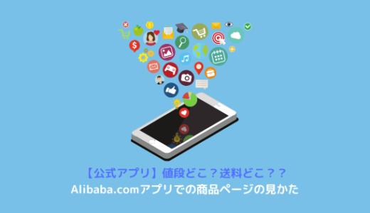 【スマホ】Alibaba.comアプリでの商品ページの見かた:1つずつ解説
