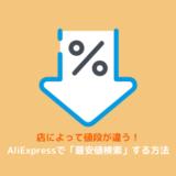 AliExpress 最安値 商品検索