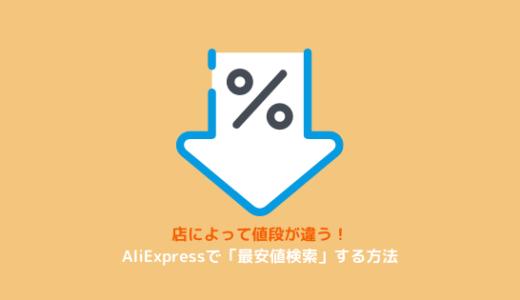 同じ商品でも値段が違う!AliExpressで最安値検索する方法
