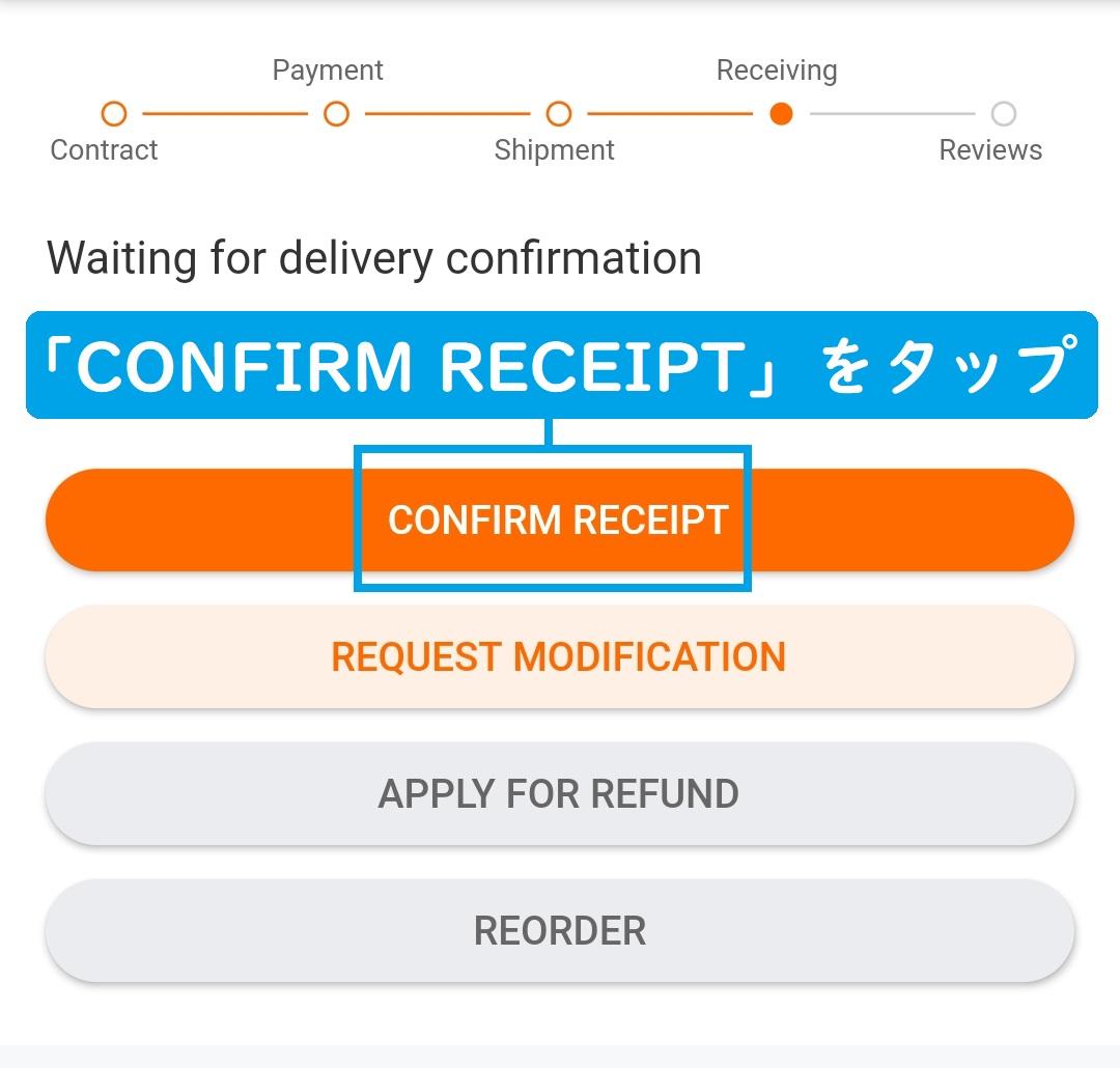 Alibaba 受け取り連絡