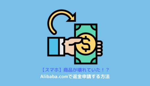 【スマホ】不良品が届いた?Alibaba.comで返金してもらう方法