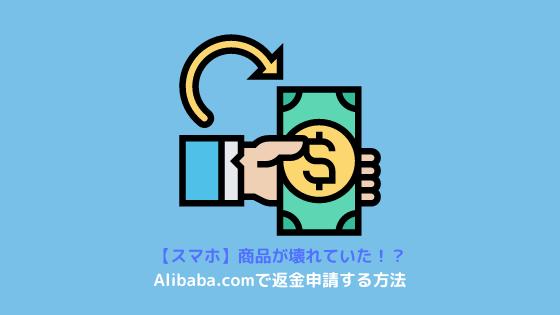 Alibaba 返金申請方法