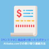 Alibaba.com 受け取り連絡 やり方