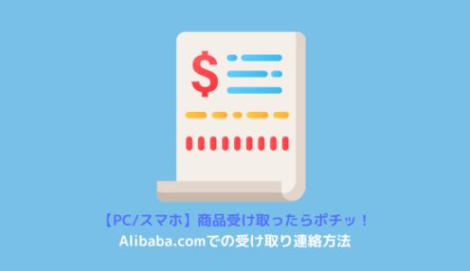 【PC/スマホ】Alibaba.comの受け取り連絡のやり方