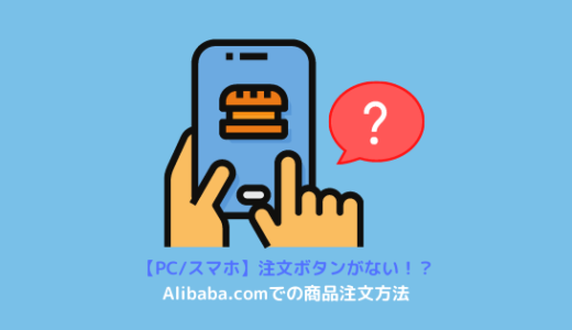 【PC/スマホ】Alibaba.comで商品を購入する方法