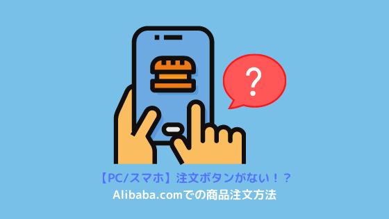 Alibaba 商品の買い方
