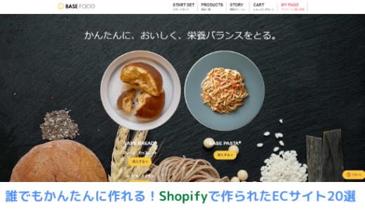 【2021】shopifyで作られているECストア事例20選