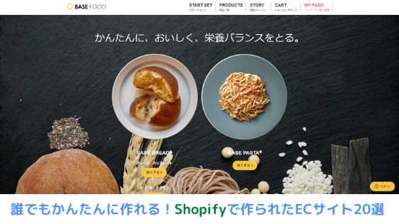 Shopify ストア 事例
