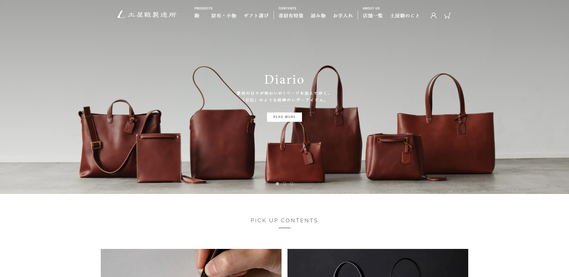 土屋鞄製造所 shopify