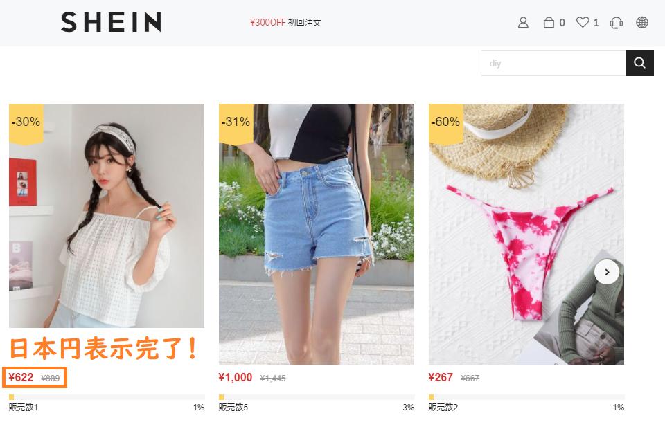 shein 日本円表示 完了