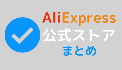AliExpressの公式ストアまとめ【ANKER・ZEESEA】