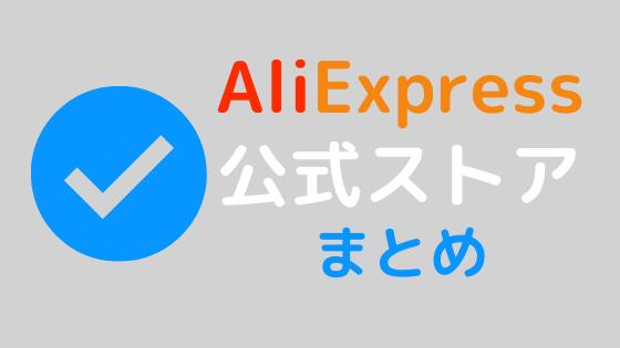 AliExpress 公式ストア まとめ