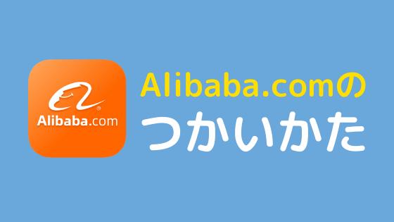 Alibaba.com 使い方 マニュアル