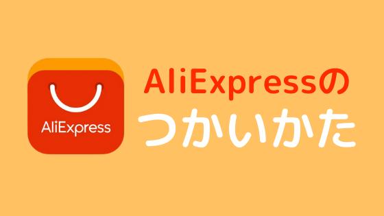 AliExpress 使い方 マニュアル