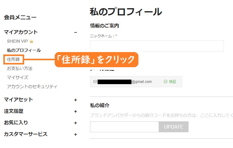 shein 住所 登録方法 PC