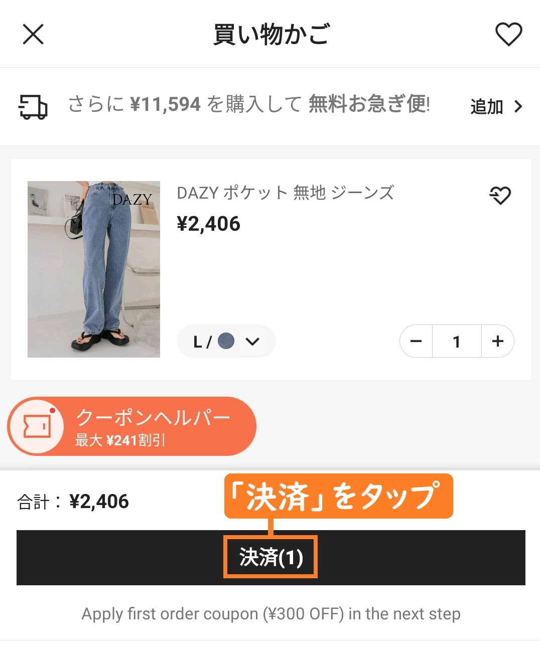 shein 買い方 アプリ