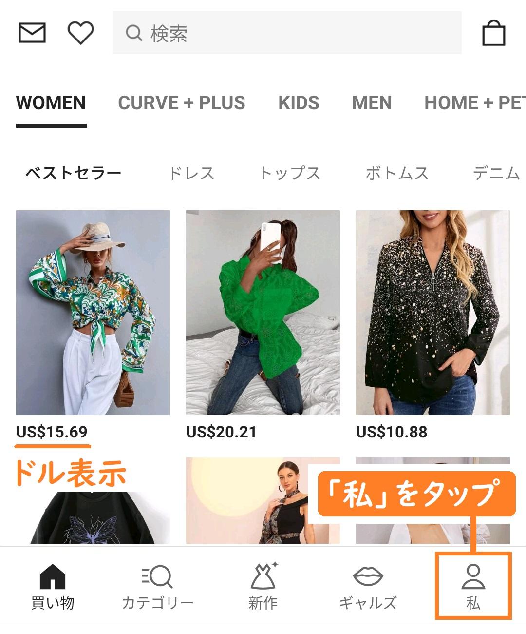 shein 日本円表示