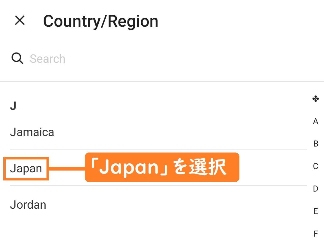 shein 日本語設定 国