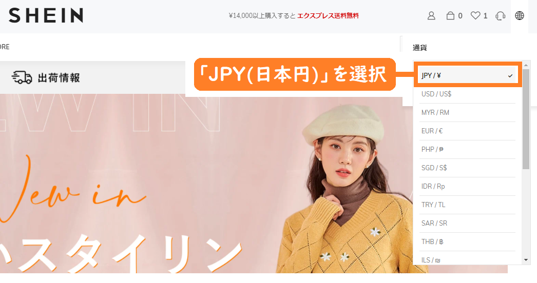 shein パソコン 通貨変更 日本円