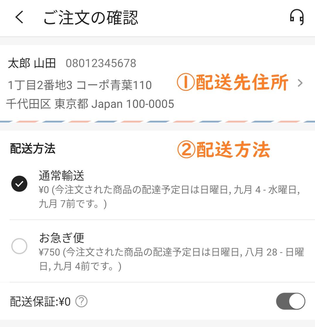 shein アプリ 買い方