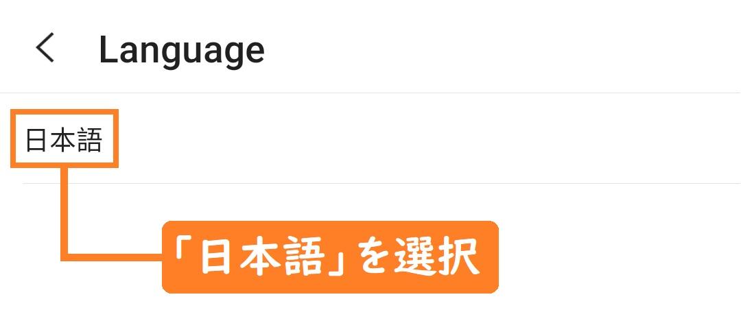 shein 日本語設定 やり方