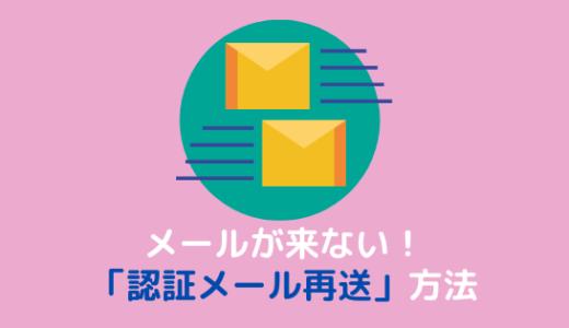 【再送】SHEINで認証メールが届かないときの対処法