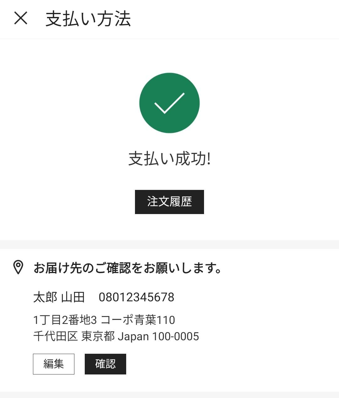 shein アプリ 購入完了
