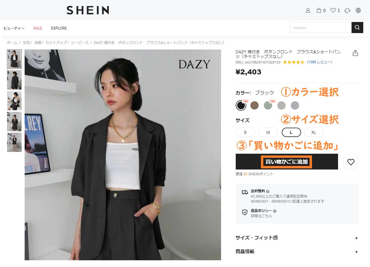 shein pc 購入方法