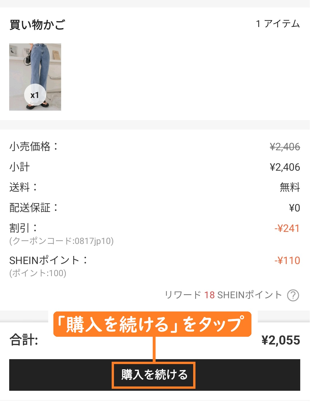 shein 買い方 スマホアプリ