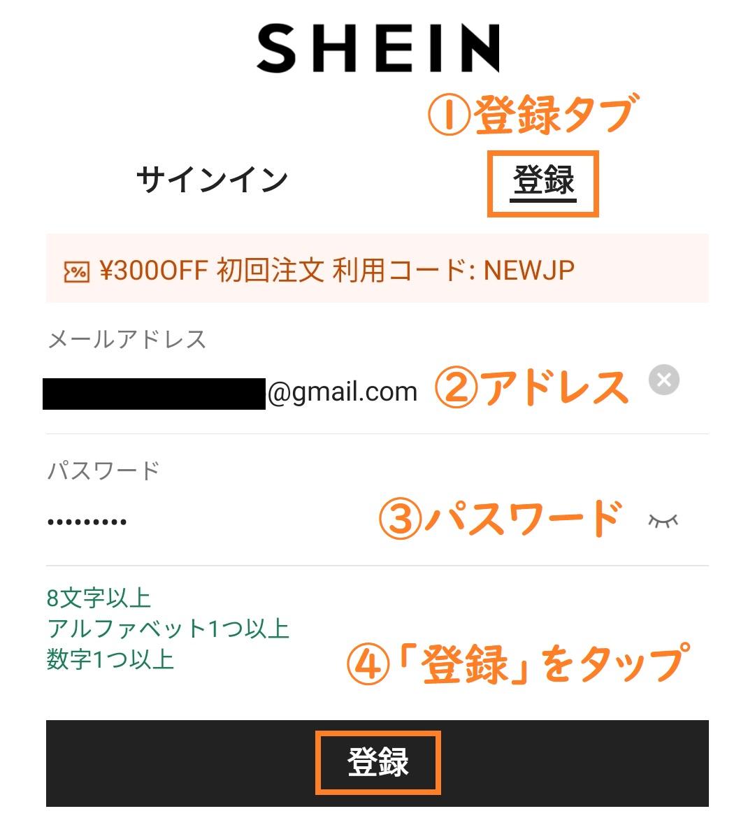 SHEIN 新規会員登録方法 スマホ