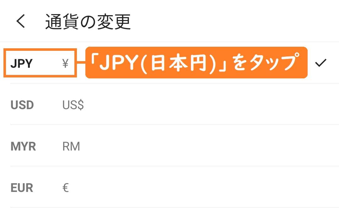 shein 日本円 選択